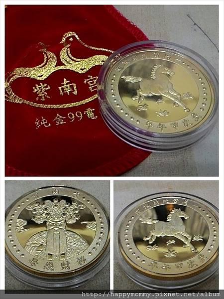 2015.03 紫南宮生肖紀念幣