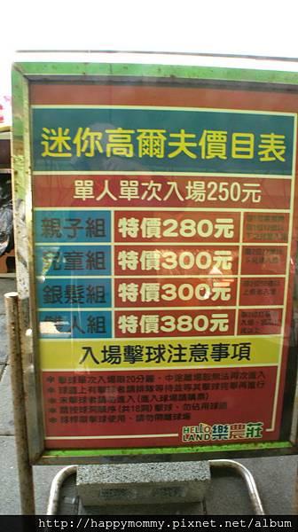 2015.03.28 樂農莊 打高爾夫 開小車 盆栽設計 (10).jpg