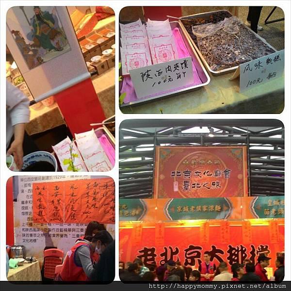 2014.03.08 台北燈節 北京文化廟會 (2).jpg