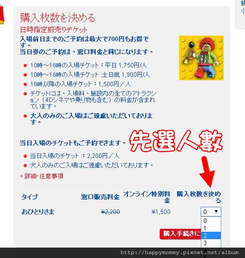 樂高樂園預訂畫面1.jpg