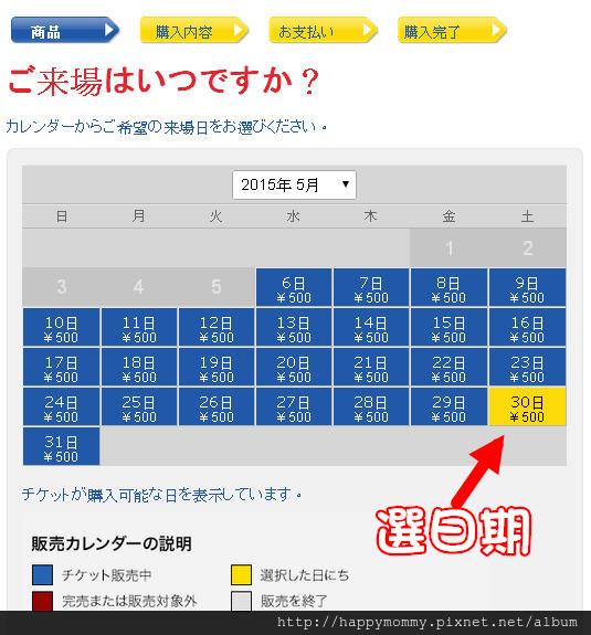 樂高樂園預訂畫面6.jpg