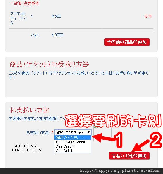 樂高樂園預訂畫面7.jpg