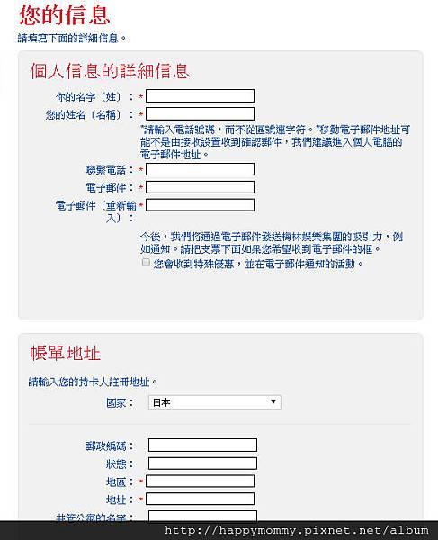 樂高樂園預訂畫面8.jpg