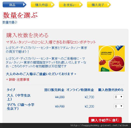 樂高樂園預訂畫面9.jpg