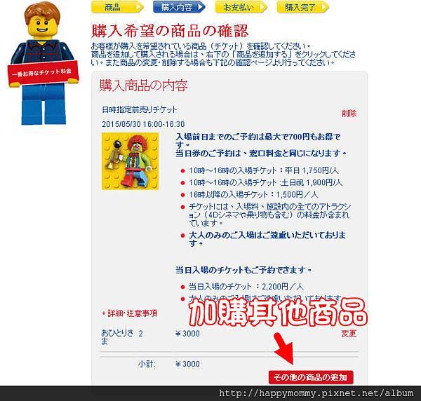 東京台場樂高樂園 LEGOLAND 加購任務活動包.jpg