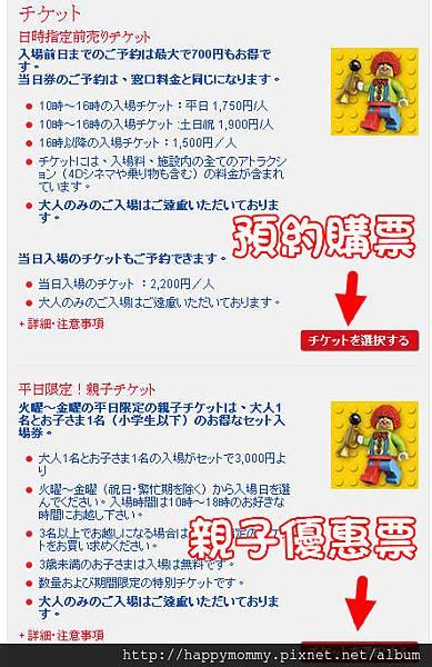 樂高樂園預訂畫面.jpg