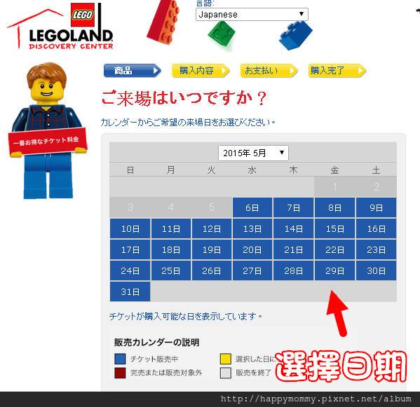 樂高樂園預訂畫面2.jpg