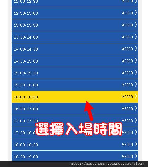 樂高樂園預訂畫面3.jpg