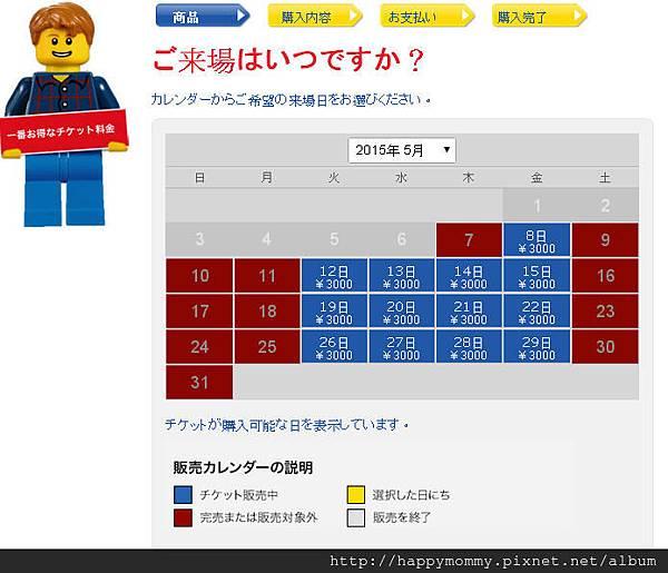 樂高樂園預訂畫面 親子票.jpg