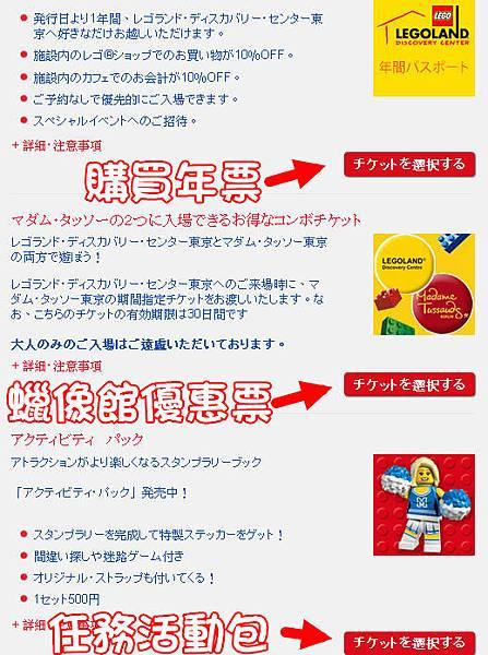樂高樂園預訂畫面4.jpg