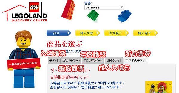 東京台場樂高樂園 LEGOLAND.jpg