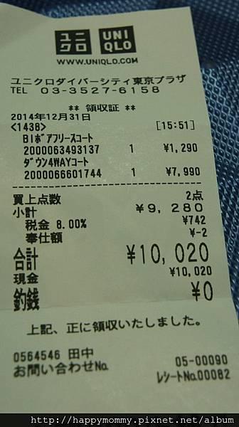日本購物收據