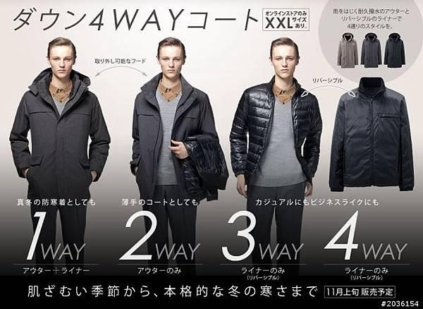 Uniqlo 4way外套.jpg