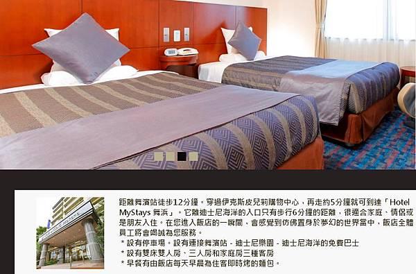 Hotel MyStays 舞濱.jpg