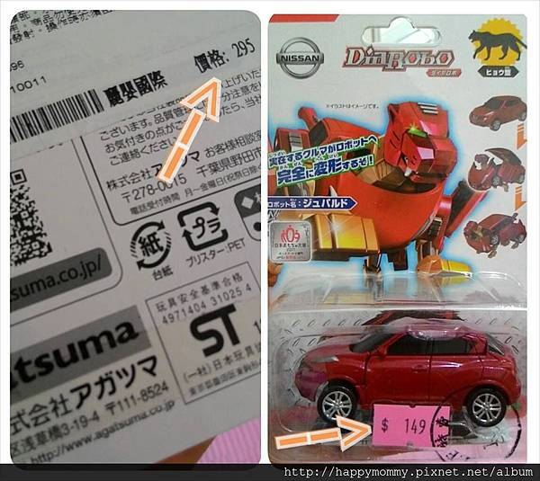 funbox Toy 暑假玩具特賣會合金變身車