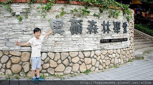 2015.07.11 桃園景點 虎頭山 奧爾森林學堂(1).jpg