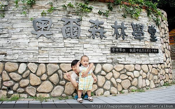 2015.07.11 桃園景點 虎頭山 奧爾森林學堂 (2).jpg