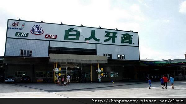 2015.07.25 嘉義水上白人牙膏觀光工廠將軍府(2).JPG