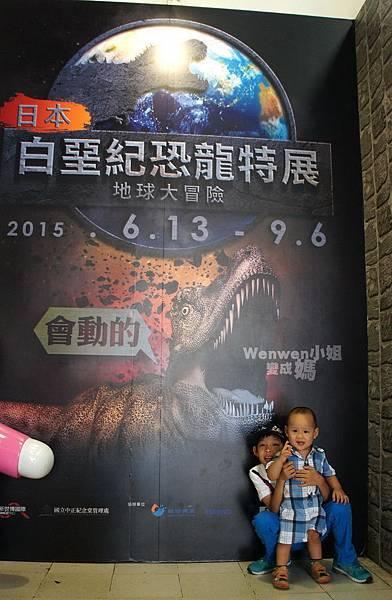 2015.08.04 白堊紀恐龍特展 (6).jpg