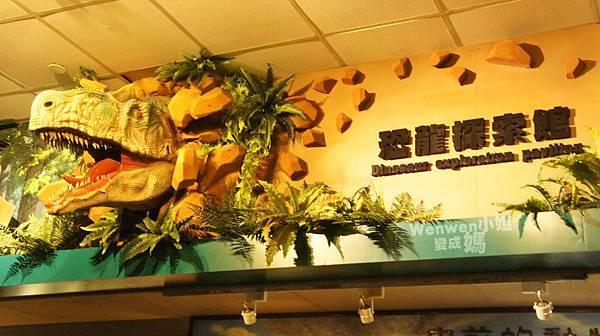 2015.08.29 台北市立動物園 教育中心 恐龍探索館 (20).JPG