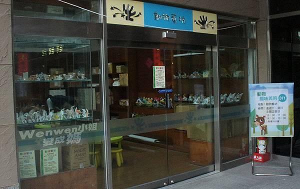 2015.08.29 台北市立動物園 教育中心 恐龍探索館 (43).jpg
