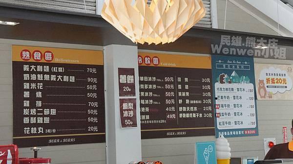 2015.07.25 嘉義民雄熊大庄森林主題休閒園區 (47).jpg