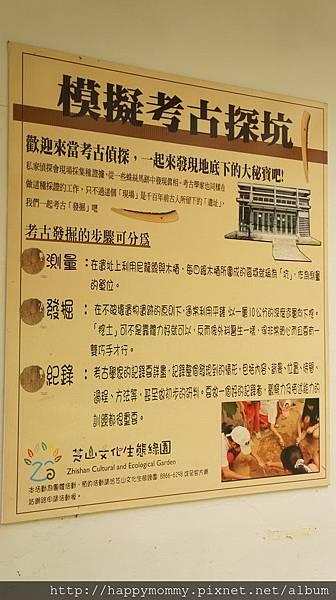2015.08.07 芝山生態綠園 早午餐 (6).JPG