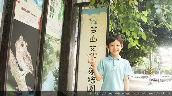 2015.08.07 芝山生態綠園 早午餐 (107).jpg