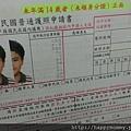 2014.12.19 東尼寶寶首次辦護照  親至外交部領事局(4).jpg