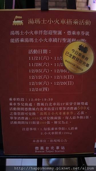 2015.11.22 台北火車站 湯瑪士耶誕樹(7).JPG