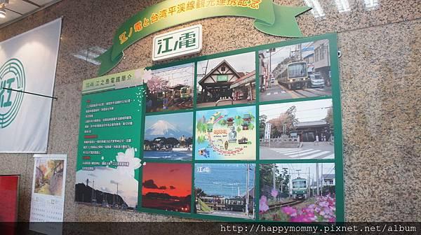 臺鐵平溪線與日本江之島電鐵簡稱江之電 一日券交換票活動 (3).JPG