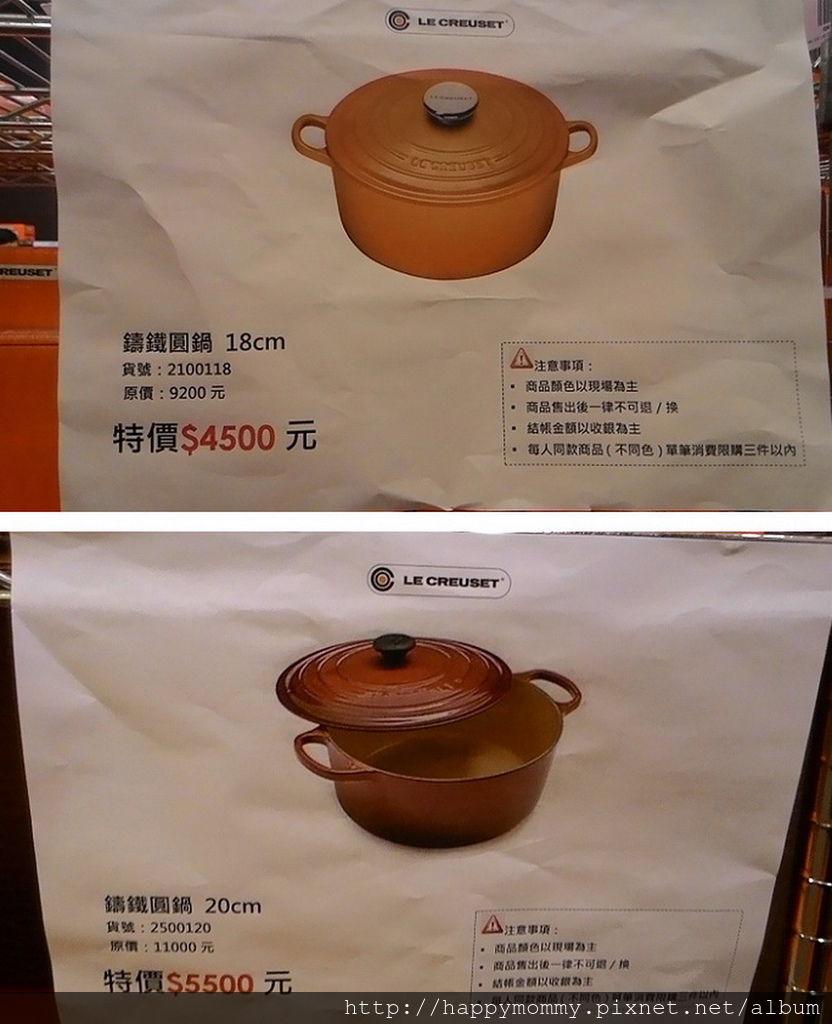 2016.01.29 LC鍋 法國Le Creuset 特賣會 (14).jpg