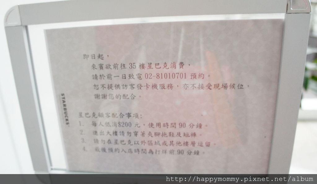 台北101大樓第35樓星巴克咖啡 (3).jpg