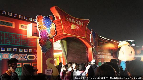 2015.03.08 花博公園做燈籠 北京文化廟會做捏麵人 吹糖 (37).JPG