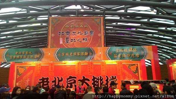 2015.03.08 花博公園看花燈 北京廟會做捏麵人 吹糖 (23).jpg