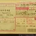 東京買夏普水波爐 (4).JPG