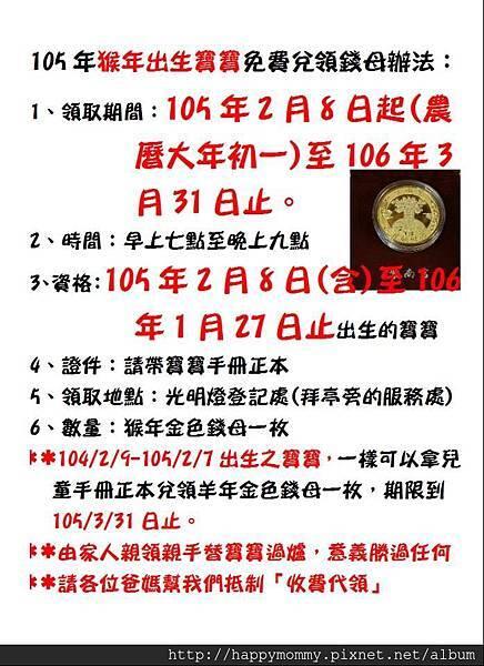 南投竹山紫南宮寶寶手冊換金幣時間及方法說明.jpg