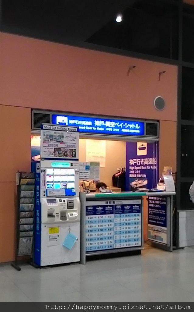 3.  2015.12.14 搭神戶高速船 轉接駁車 轉地鐵到飯店 (2).jpg