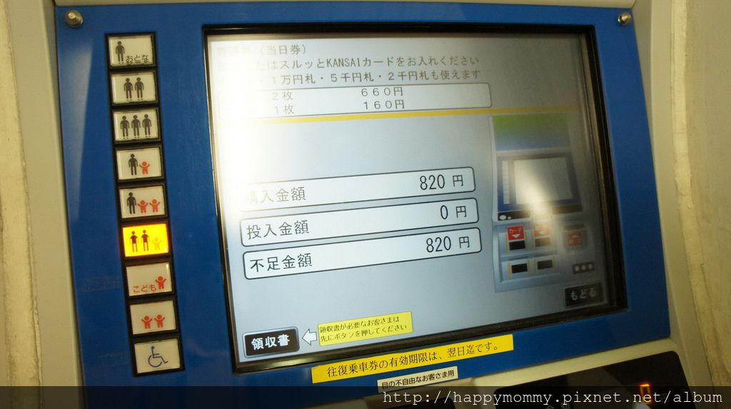 3.  2015.12.14 搭神戶高速船 轉接駁車 轉地鐵到飯店 (16).JPG