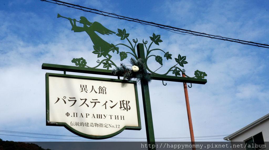 2015.12.15 搭cityloop 遊神戶 北野異人館 神戶塔 馬賽克廣場星巴克 (31).jpg