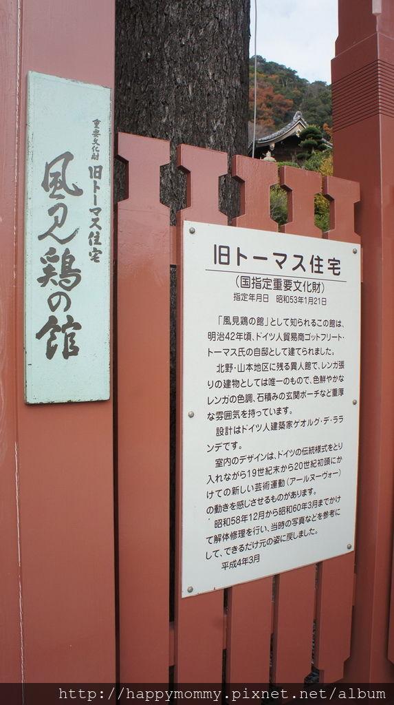 2015.12.15 搭cityloop 遊神戶 北野異人館 神戶塔 馬賽克廣場星巴克 (58).JPG