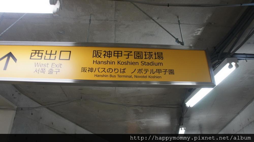2015.12.15 甲子園棒球場 及甲子園歷史博物館 (7).JPG