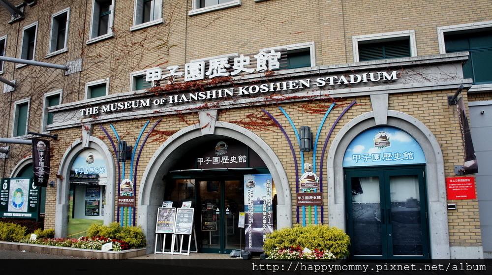 2015.12.15 甲子園棒球場 及甲子園歷史博物館 (18).jpg