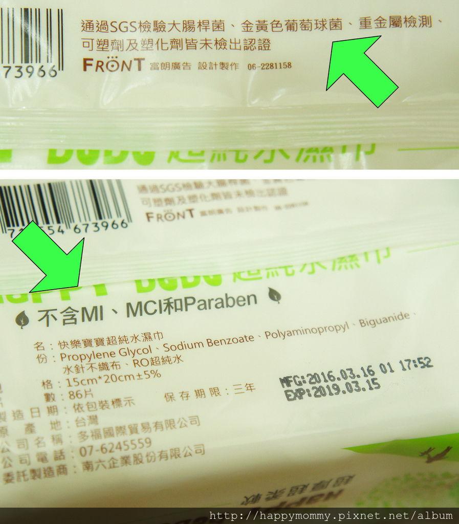 2016.04 Happy Bebe超純水濕紙巾 (3).JPG