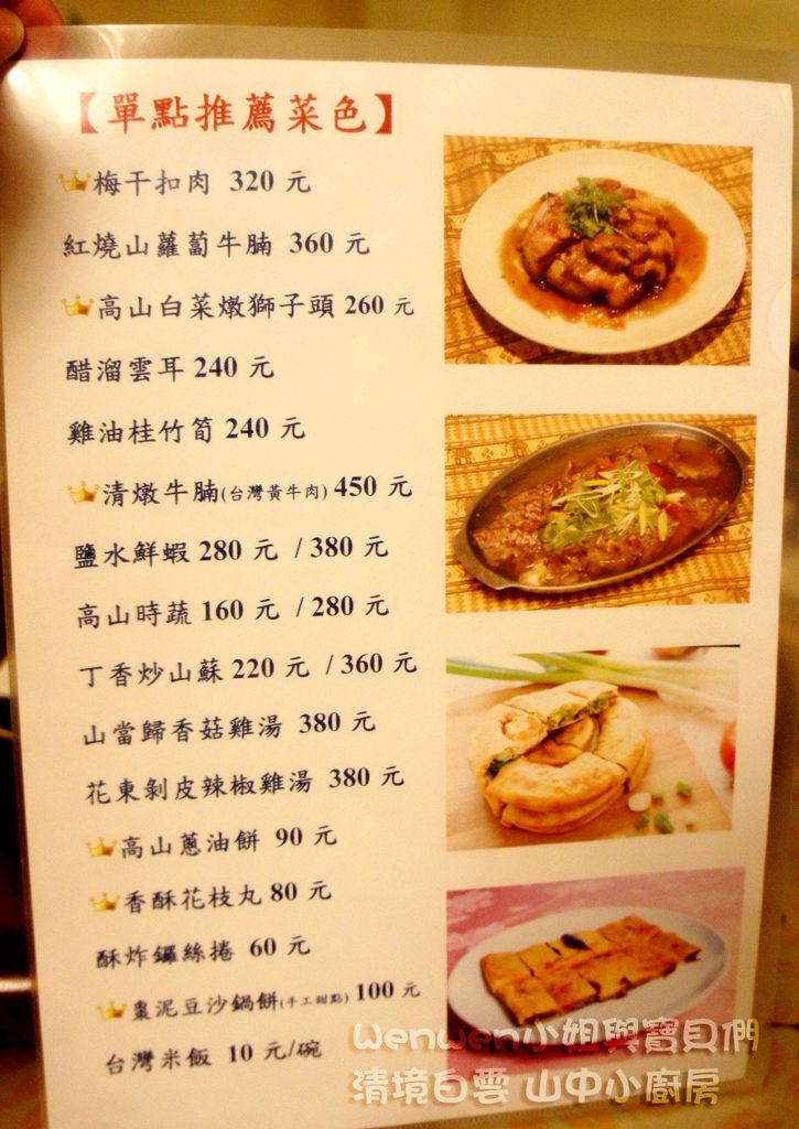 2016.04.23 南投之旅 清境白雲山莊 山中小廚房晚餐 (2).jpg