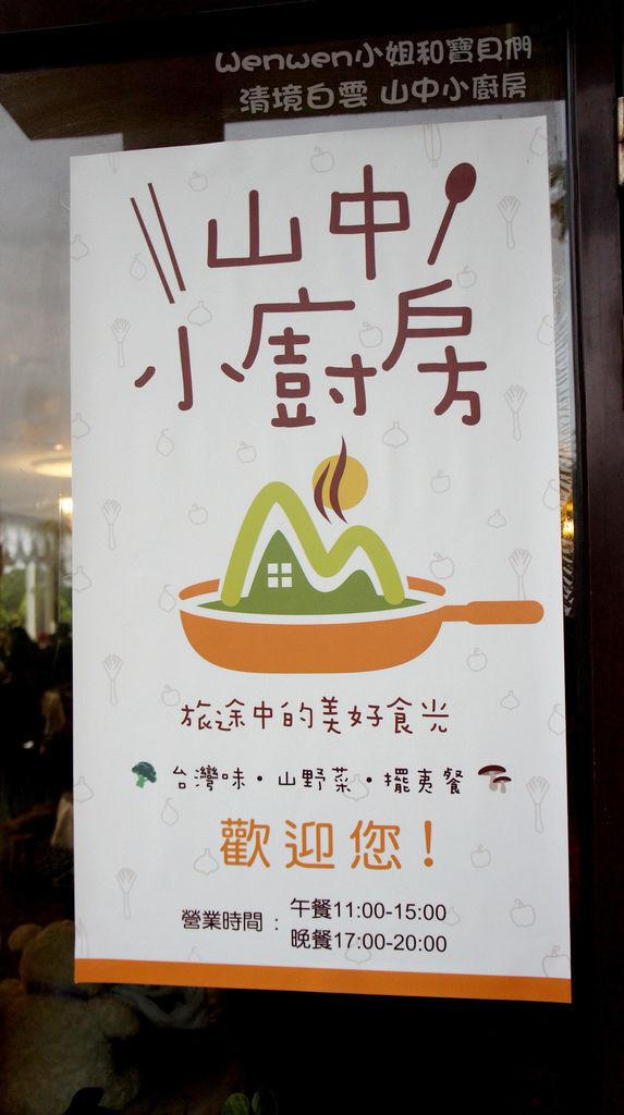 2016.04.23 南投 清境白雲山莊 山中小廚房.jpg
