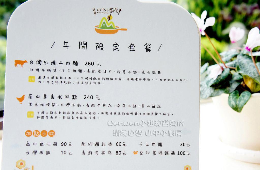 2016.04.24 南投之旅清境白雲山莊 山中小廚房晚餐午餐 (5).jpg