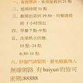 2016.04.23 南投之旅 清境農場 清境白雲山莊 (18).jpg