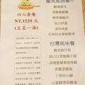 2016.04.23 南投之旅 清境農場 清境白雲山莊 (26).jpg