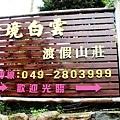 2016.04.24 南投之旅 清境農場 清境白雲山莊 (31).jpg